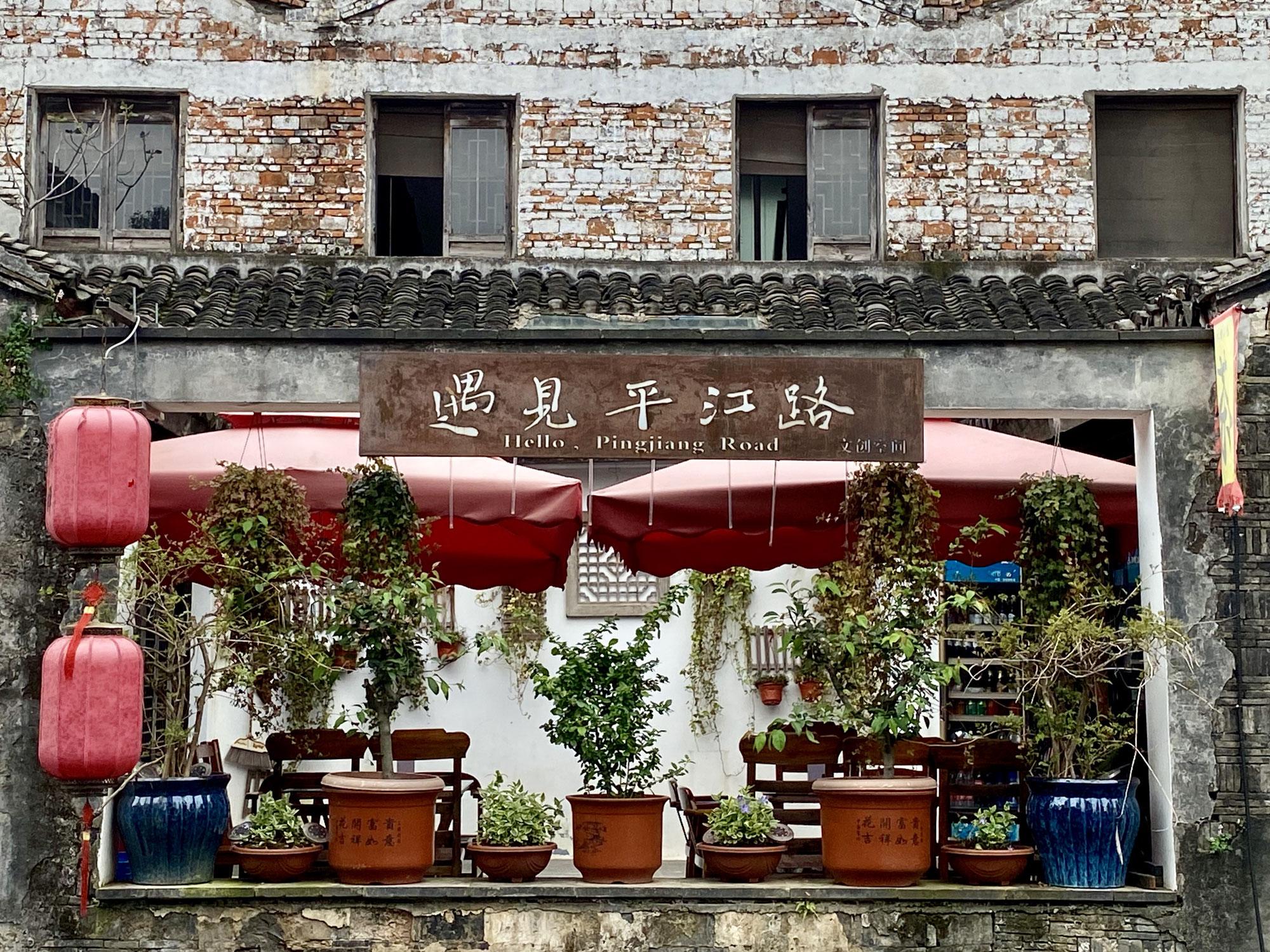 Pingjiang Lu 平江路