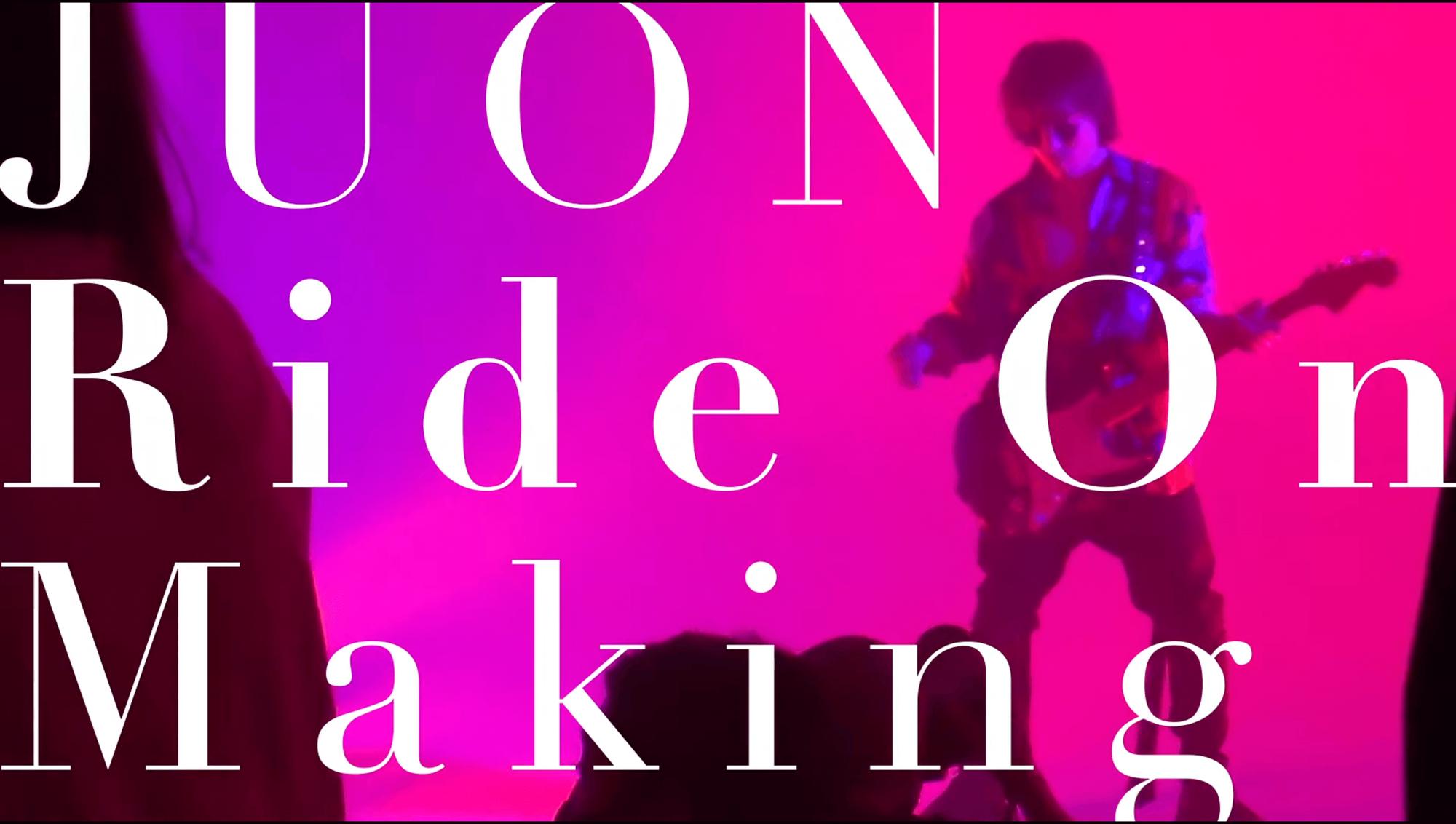 「Ride On」オン MV Teaser メイキング公開!