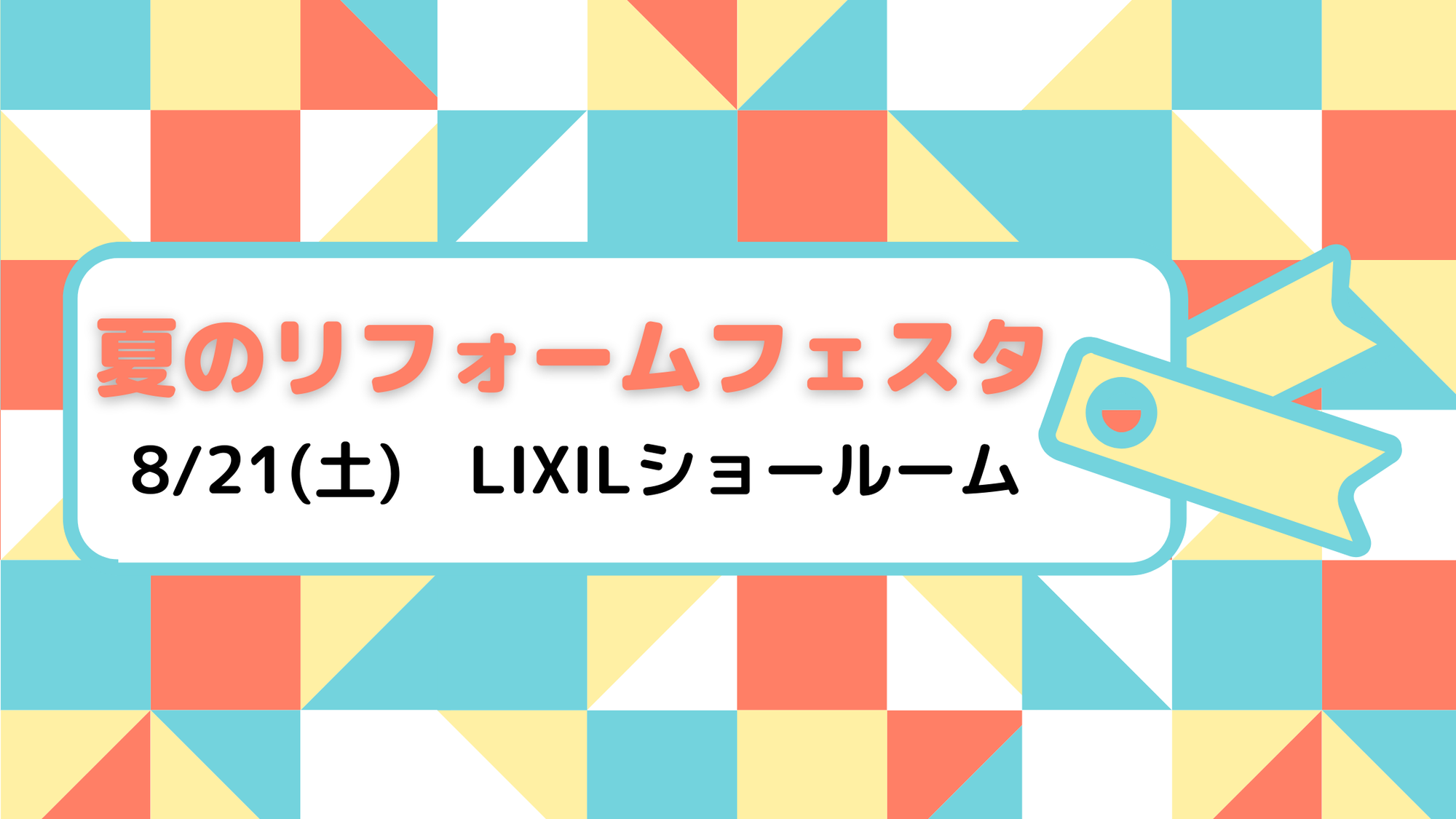 夏のリフォームフェスタ in LIXIL【終了しました】