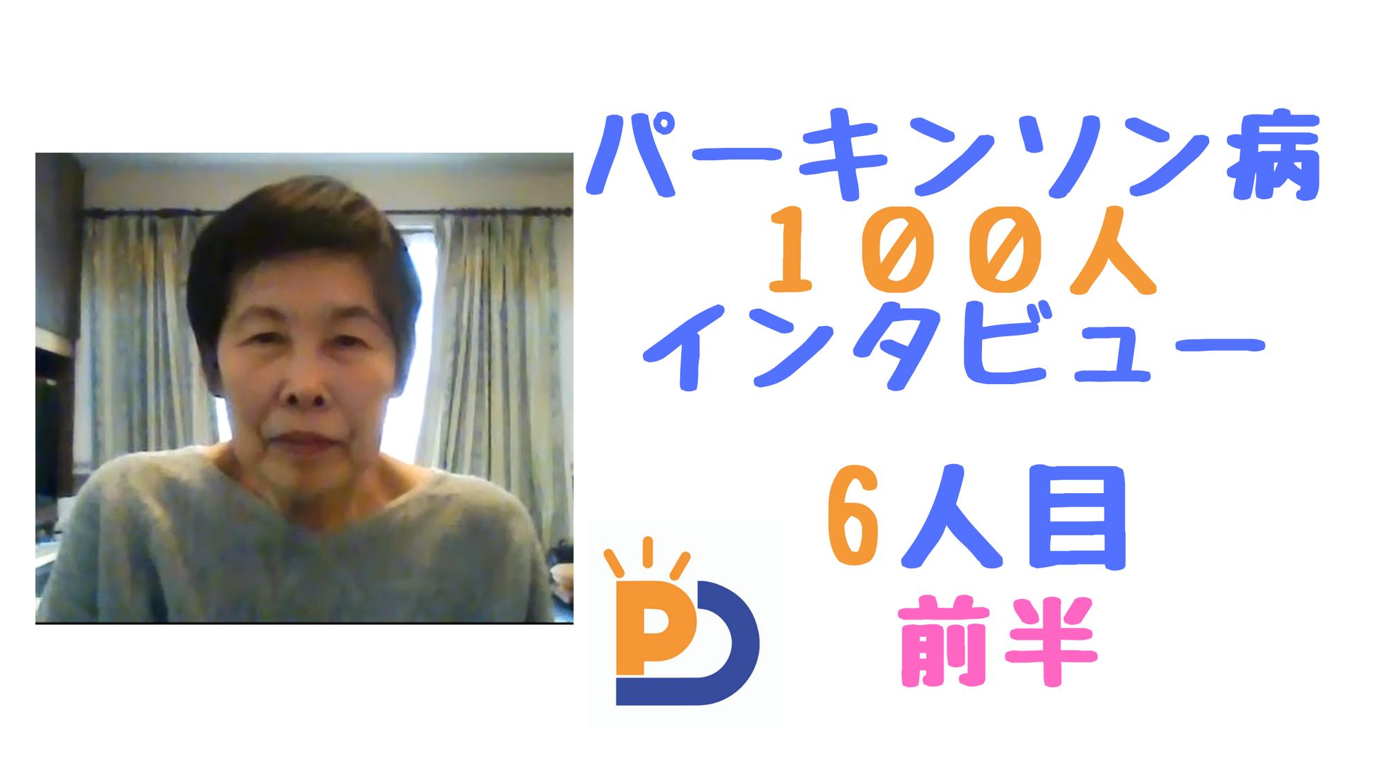 パーキンソン病100人インタビュー6人目前半:岡田先生