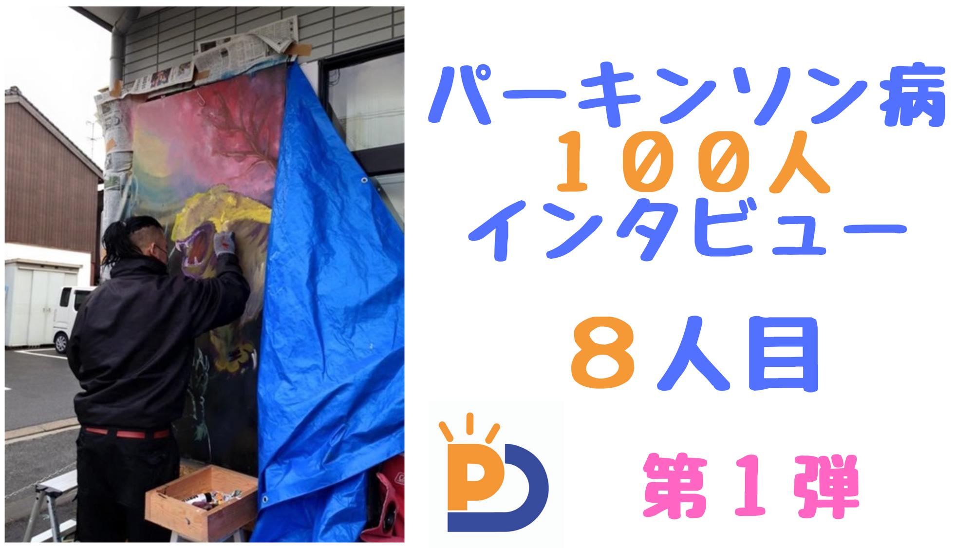 パーキンソン病100人インタビュー8人目第1弾