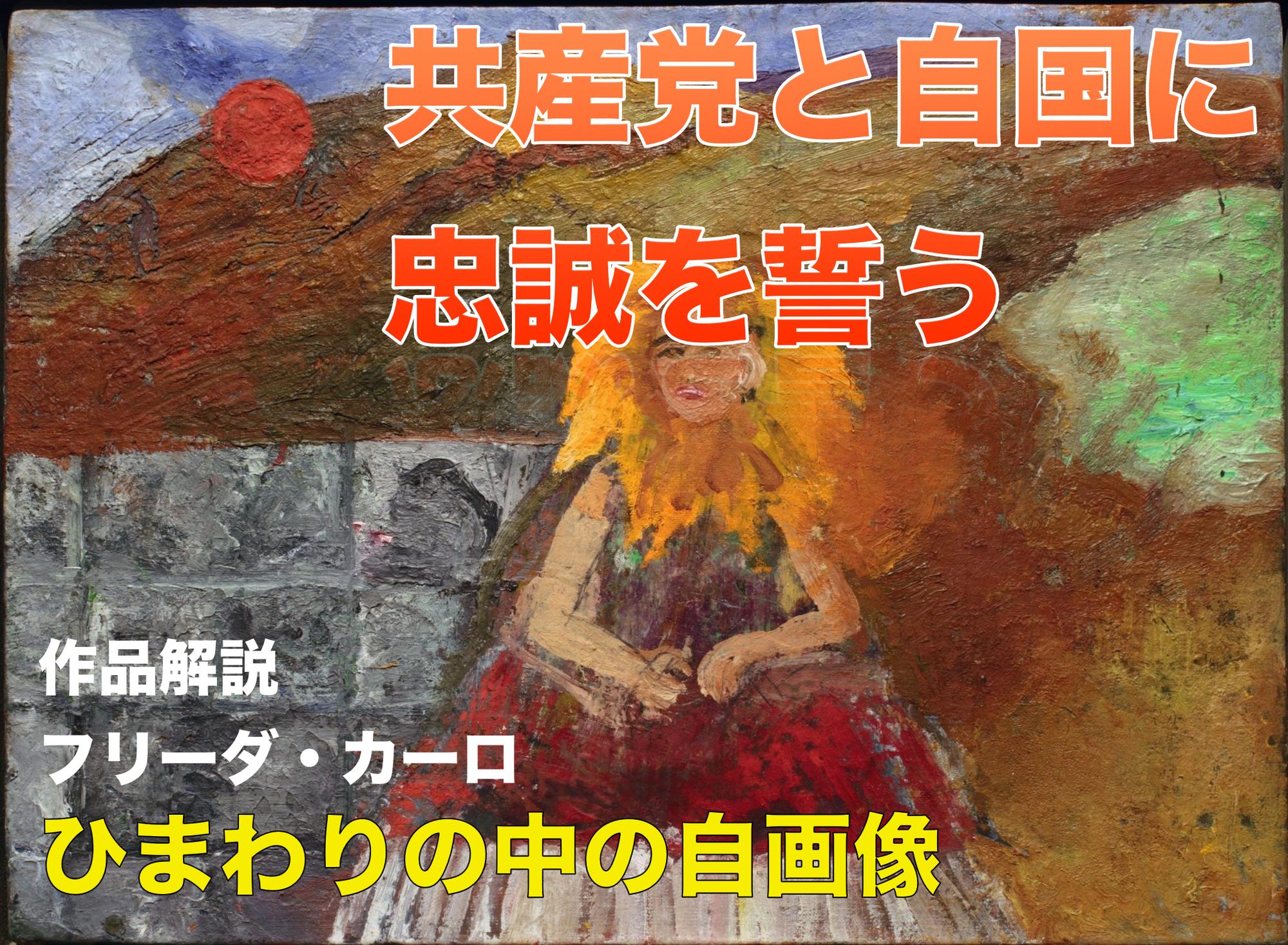 【作品解説】フリーダ・カーロ「ひまわりの中の自画像」