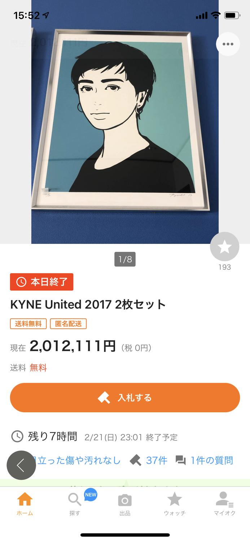 【オークション】KYNE「無題」2017年2枚がヤフオクで265万円で落札【価格】