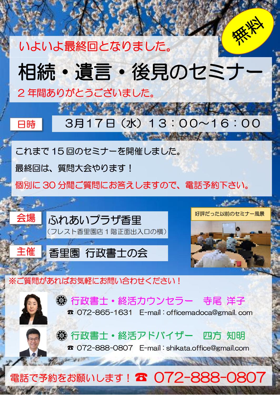 """最終回 相続・遺言・後見のセミナー in """"ふれあいプラザ香里"""""""