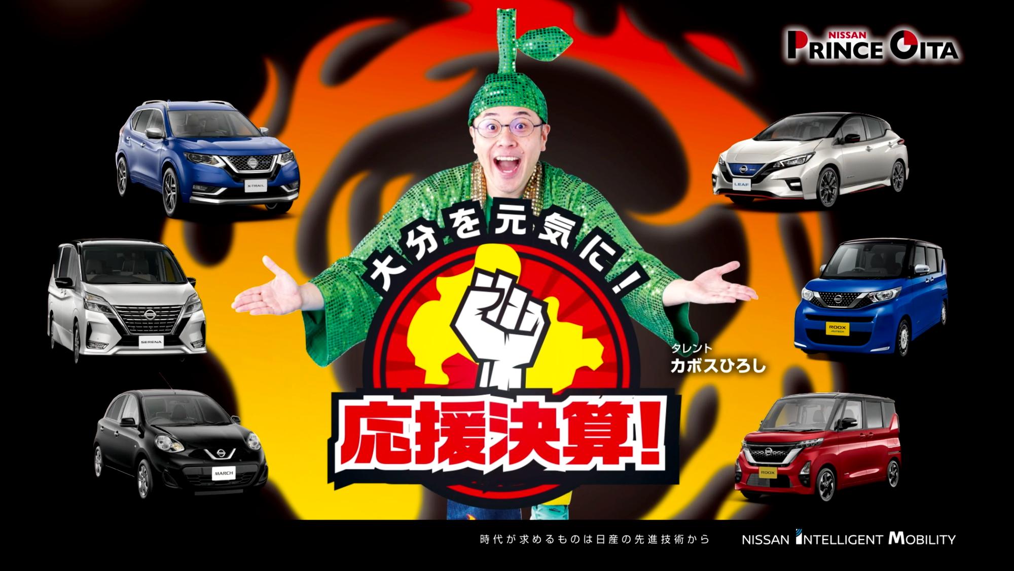 日産プリンス大分さんの情熱祭CM 第3弾!