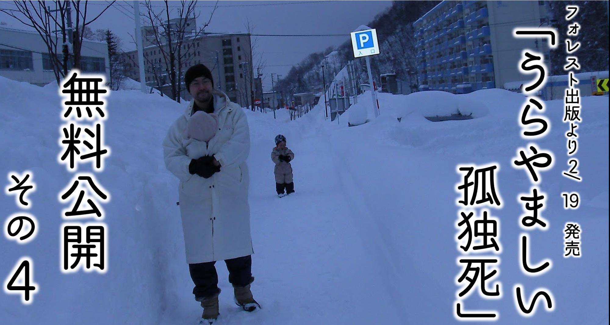 うらやましい孤独死【無料公開版(4)】