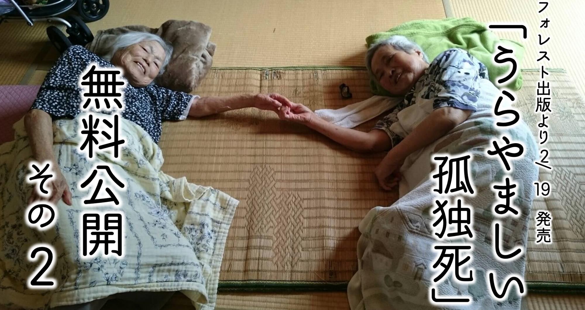 うらやましい孤独死【無料公開版(2)】