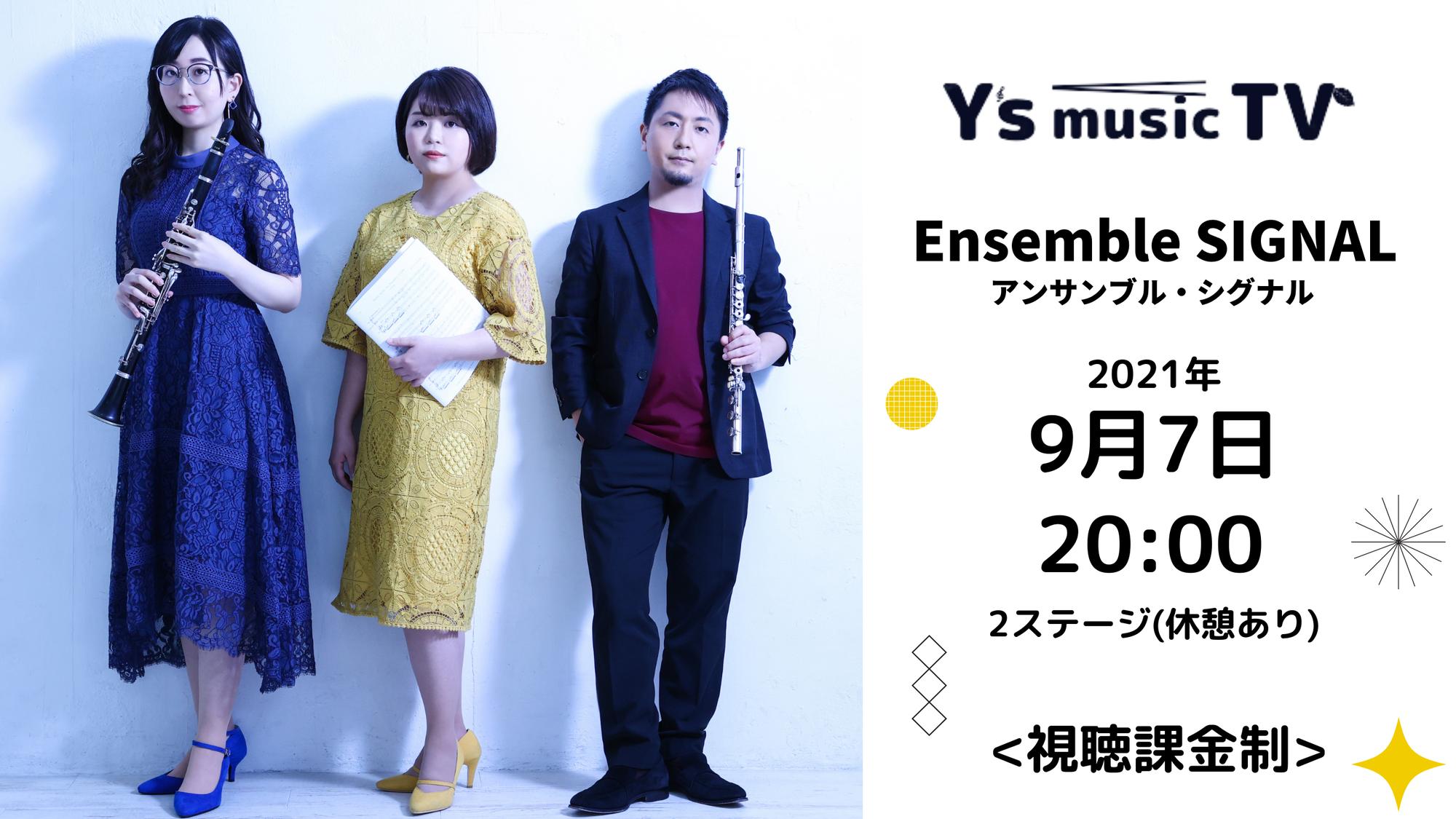 Y's music TVオンデマンド(見逃し)配信開始!(2021年9月7日 Ensemble SIGNAL)