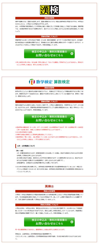 【英智学館】検定に強い!漢検・数検(算数検定)・英検