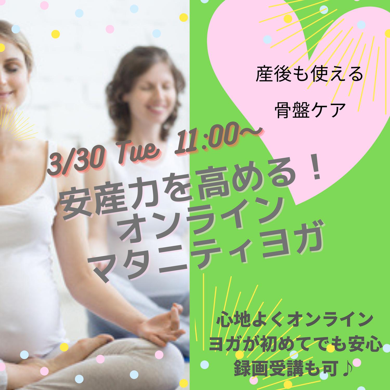 3/30(火)オンライン マタニティヨガ