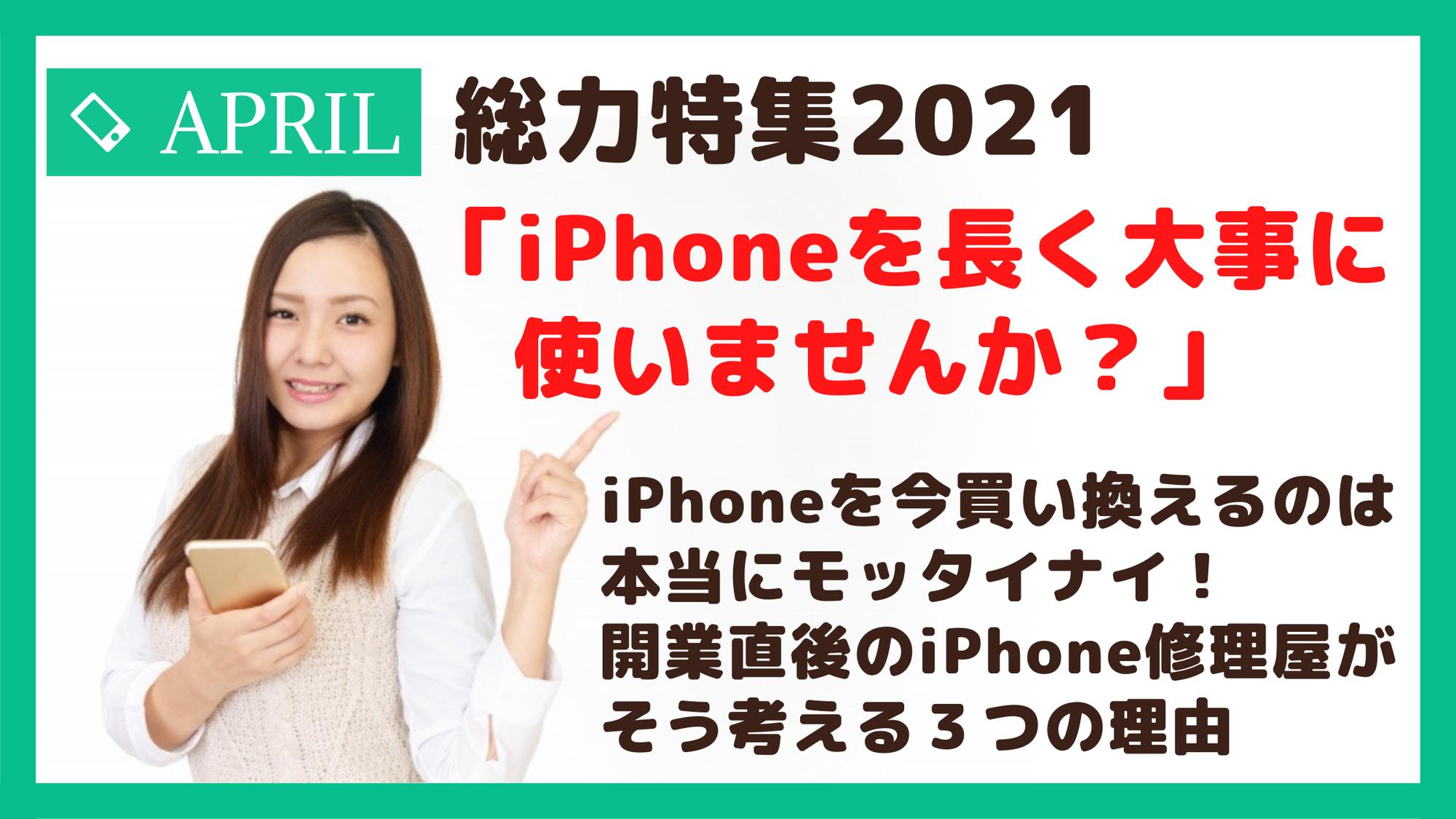 iPhoneを長く大事に使いませんか?