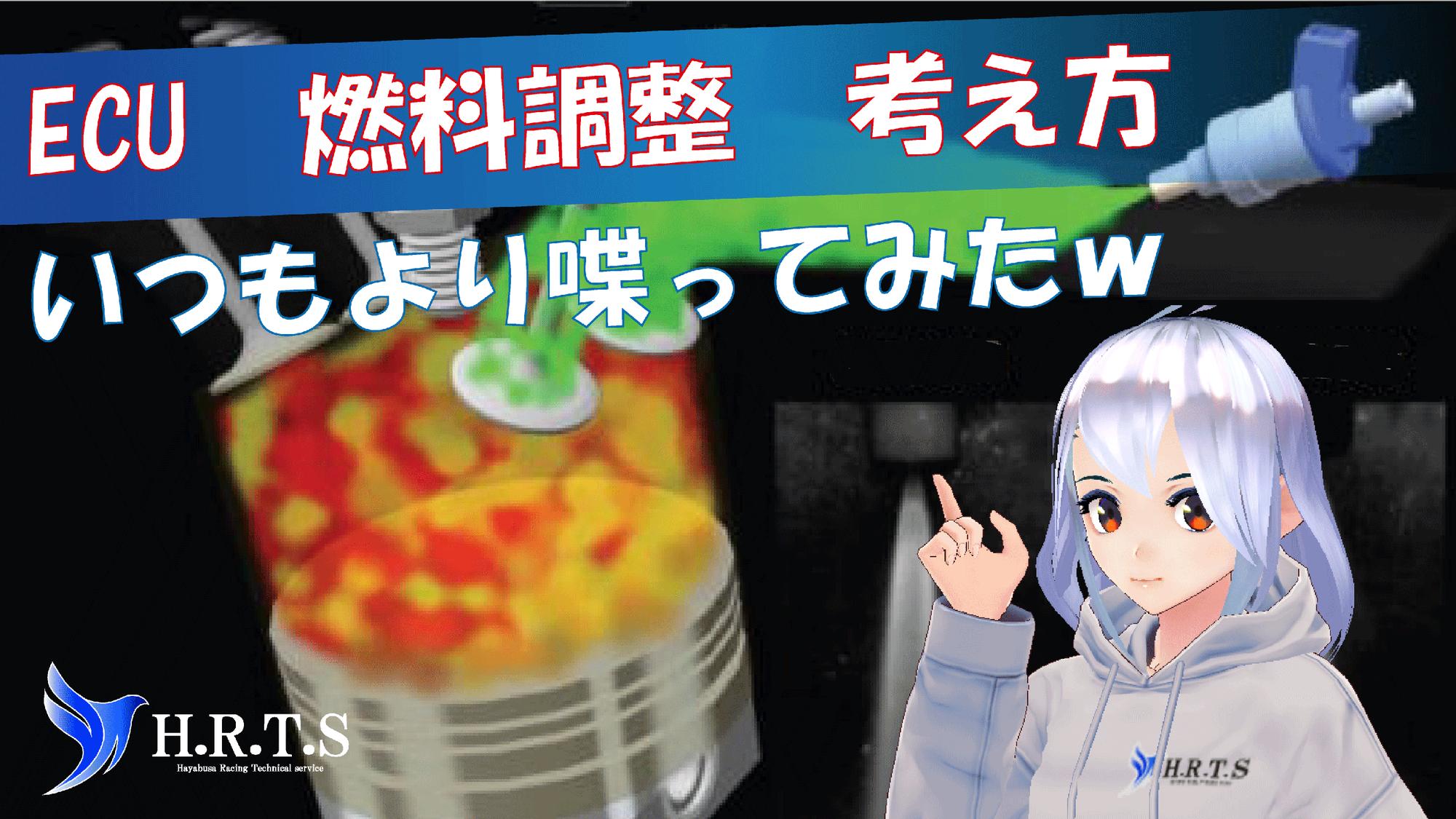 【ECU燃料調整について】