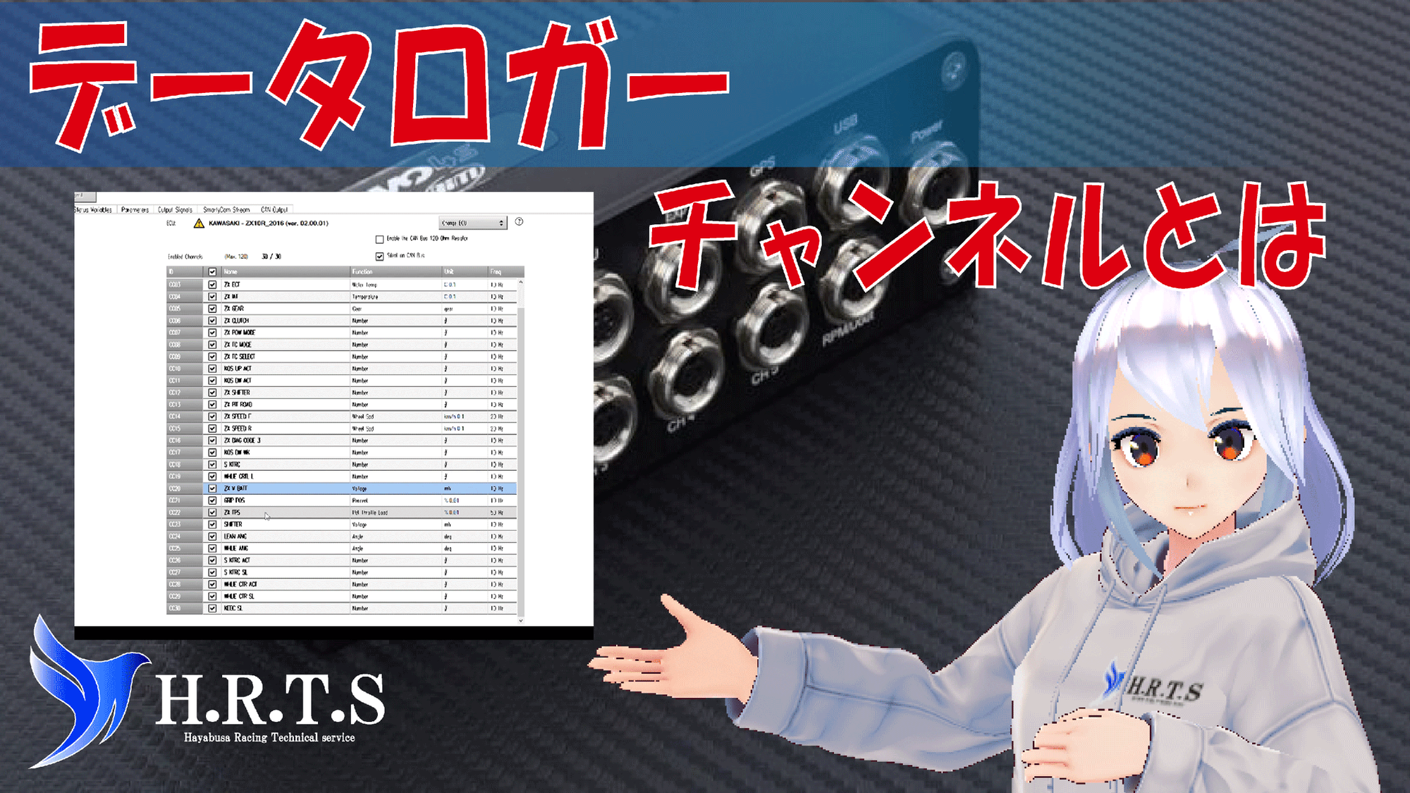 【データロガー  チャンネルとは!?】