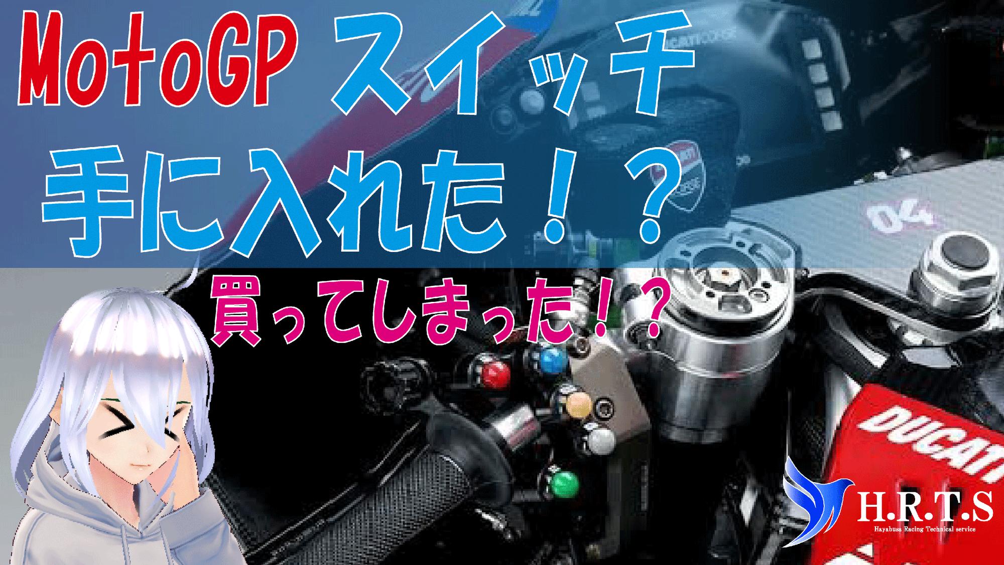 【MotoGPスイッチ手に入れた!?】