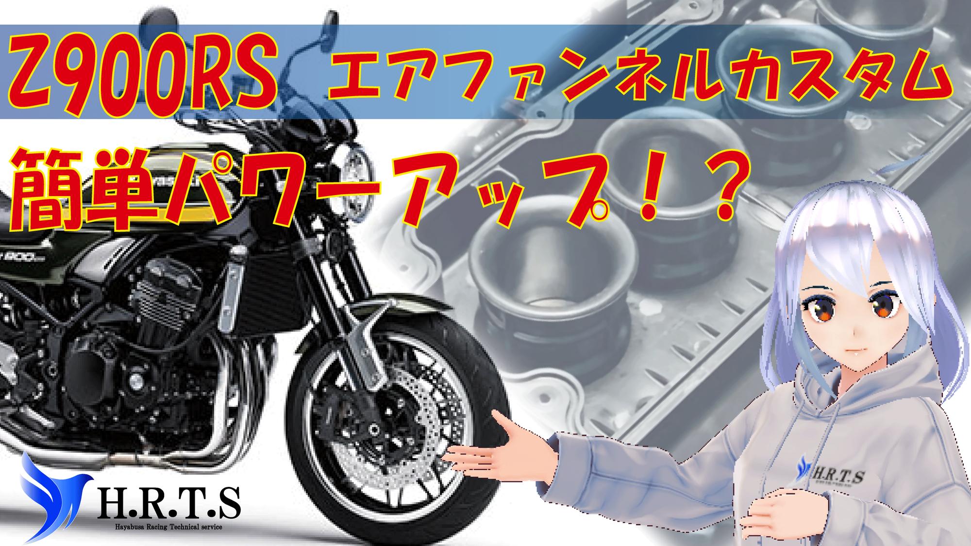【Z900RS エアファンネルカスタム】