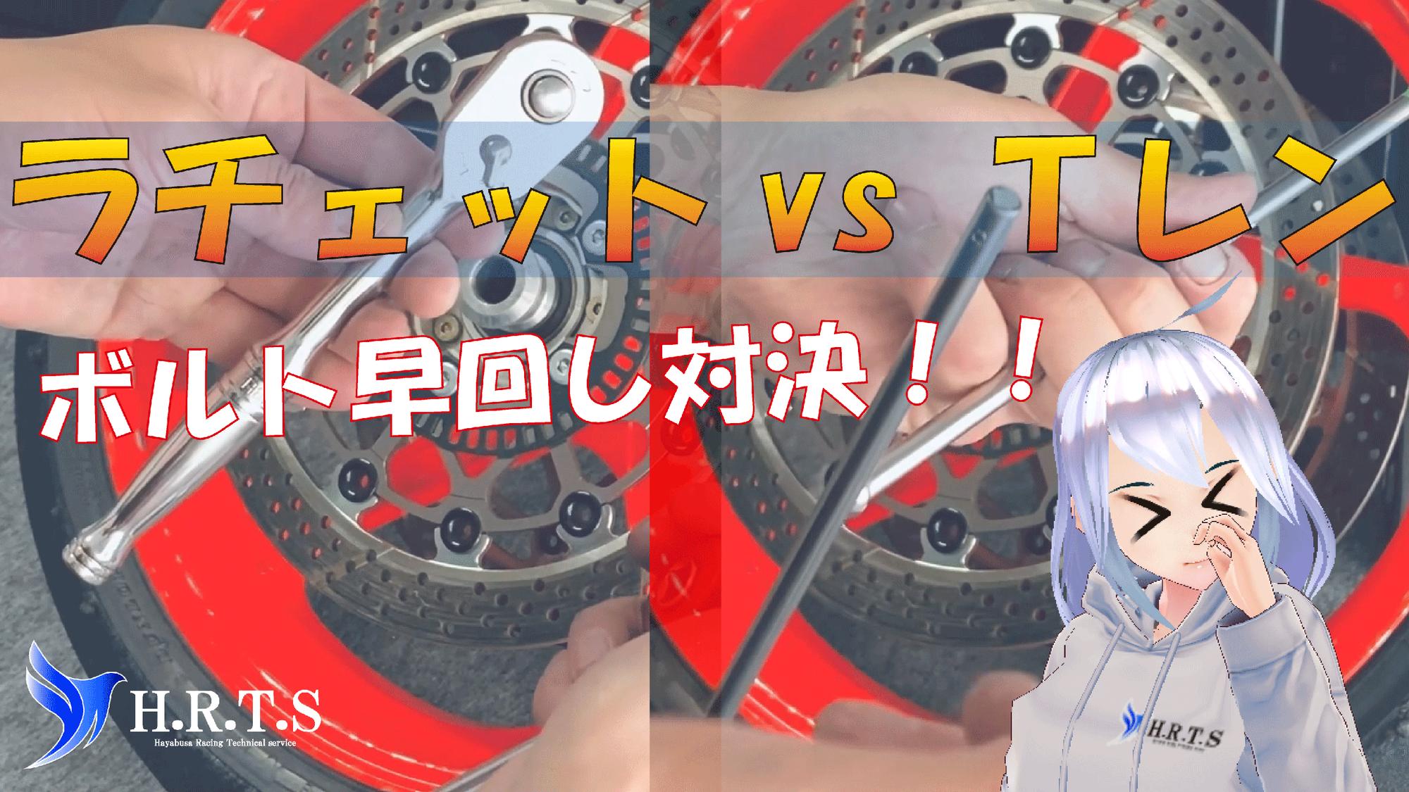 【ラチェット vs Tレン】ボルト早回し対決!!