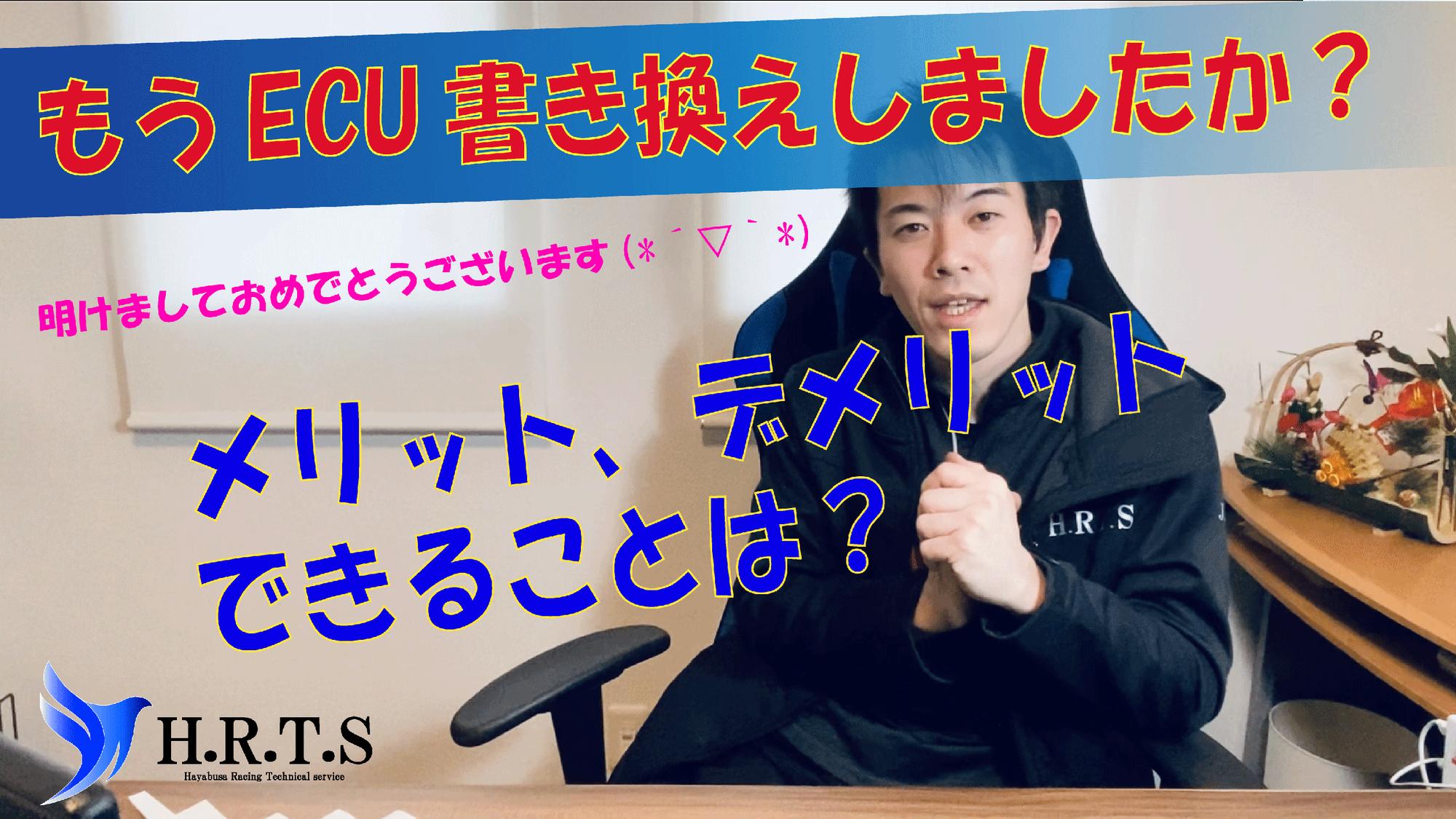 【ECU書き換えってどうなの?】