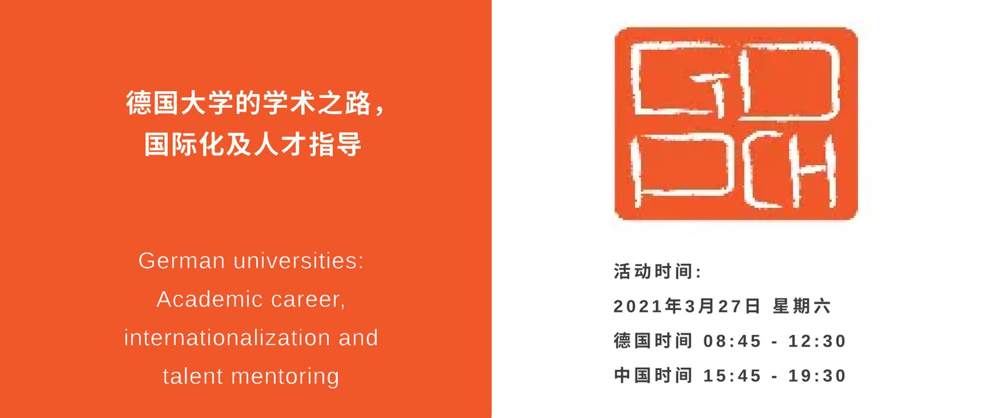 德国华人教授学会论坛预告|8 位华人教授解读德国大学的学术之路,国际化及人才培养