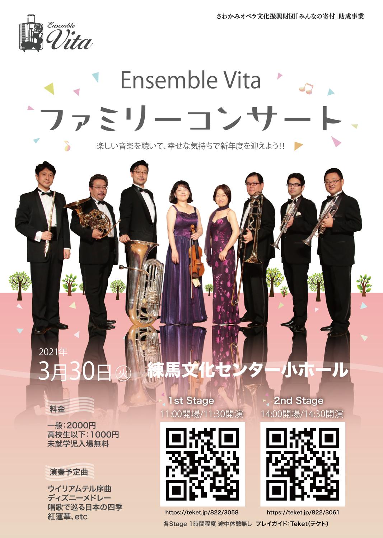 ファミリーコンサート開催します!