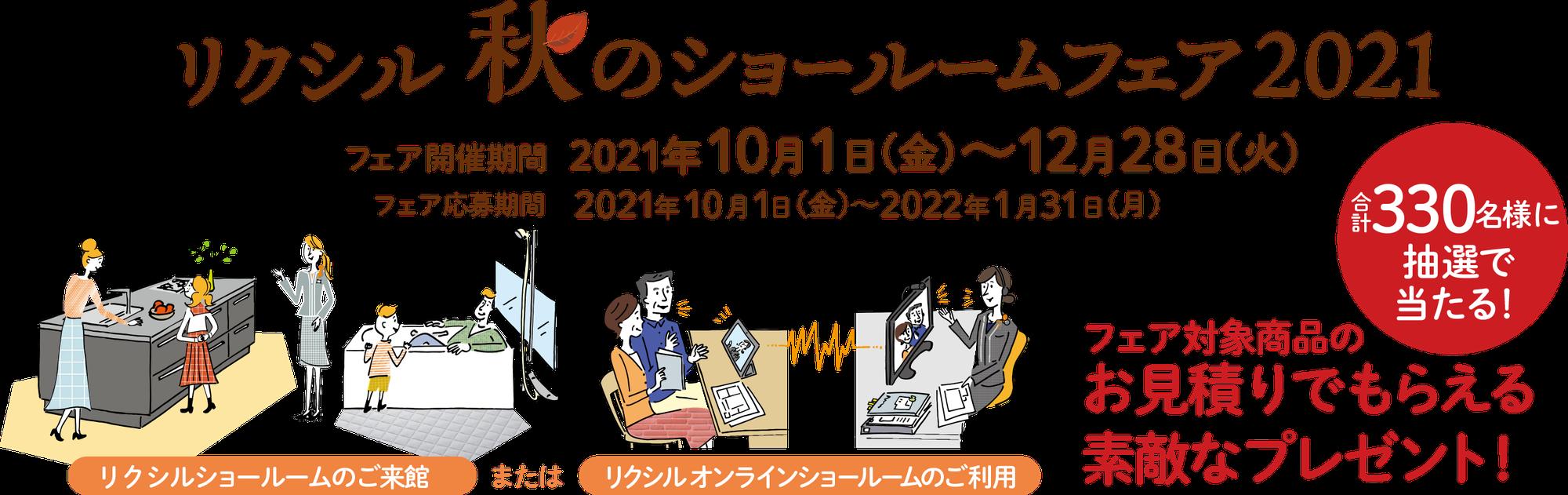 【キャンペーン】LIXIL秋のショールームフェア2021