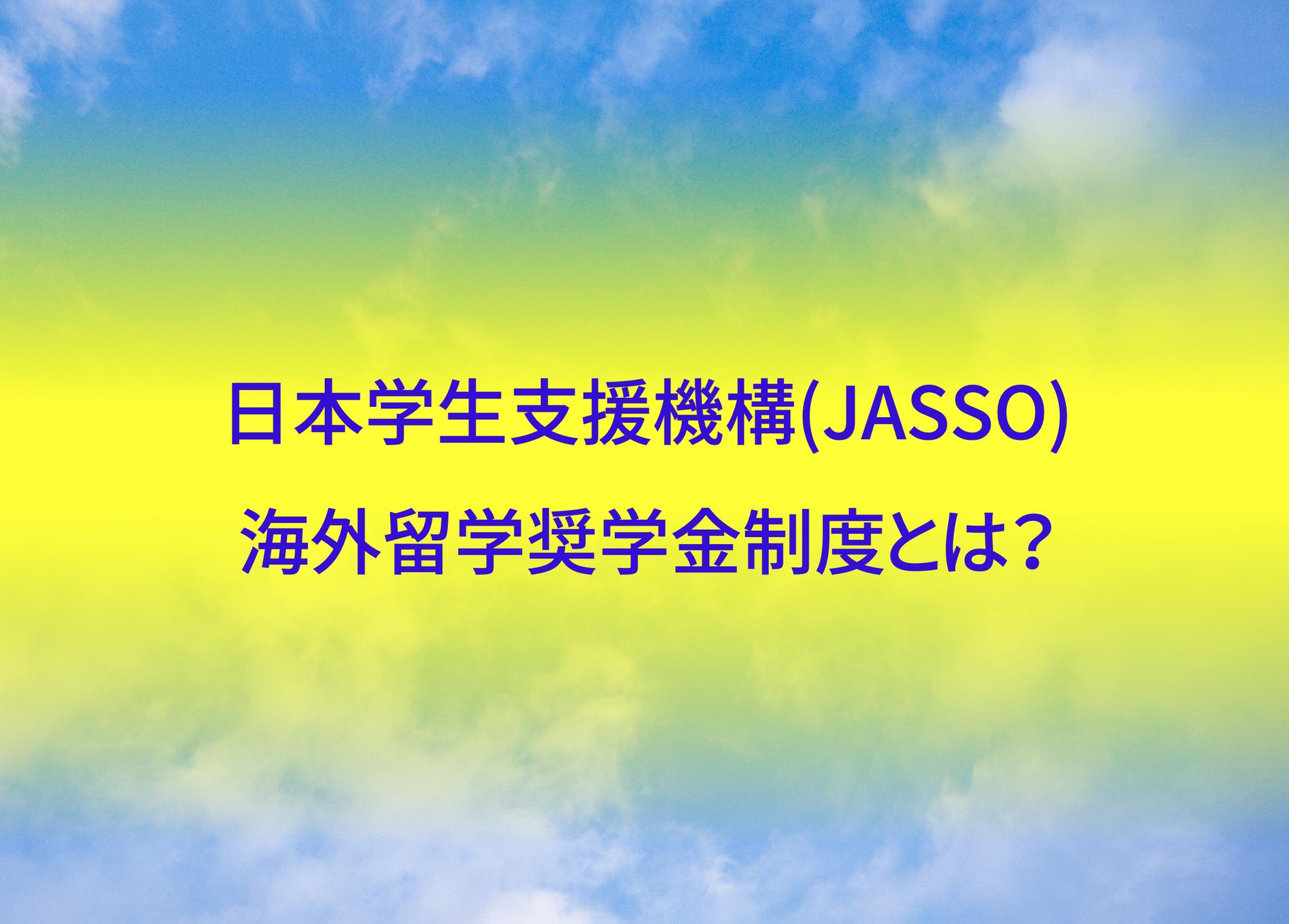 【最新奨学金情報】日本学生支援機構(JASSO)