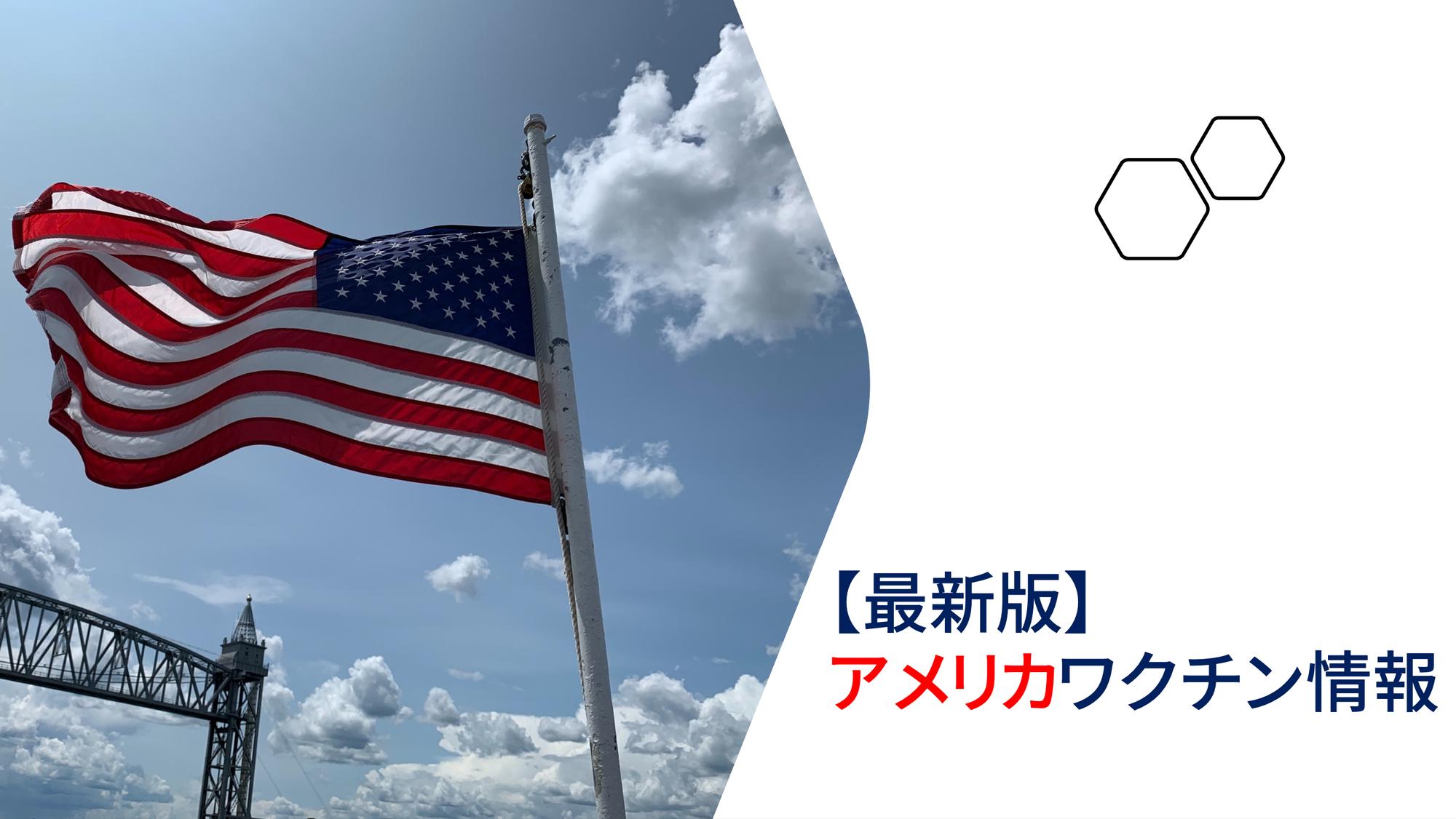 【2021年10月】アメリカCOVID-19ワクチン情報