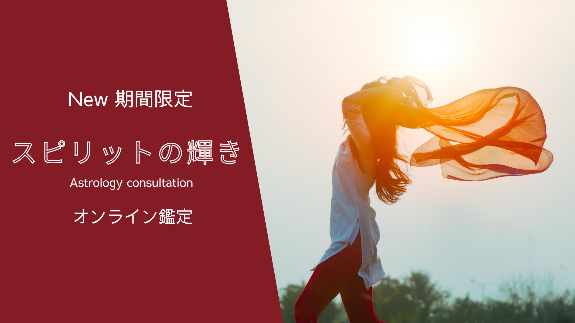 <期間限定>オンライン鑑定〜スピリットの輝き〜