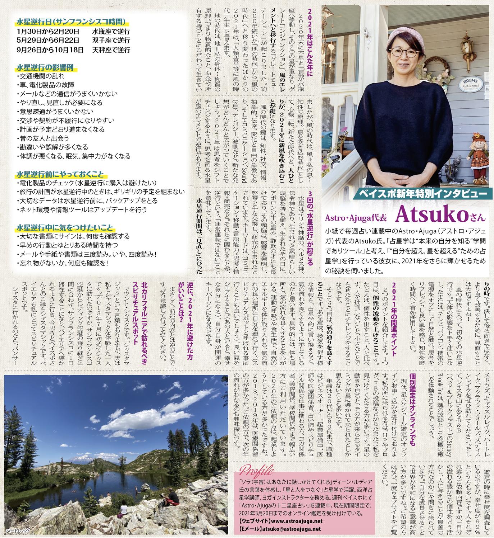ベイスポ新年特別インタビュー記事