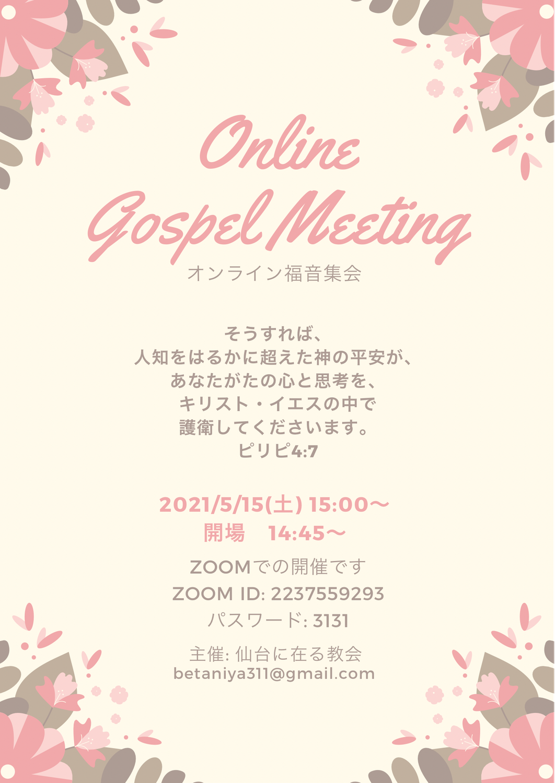2021年5月15日オンライン福音集会