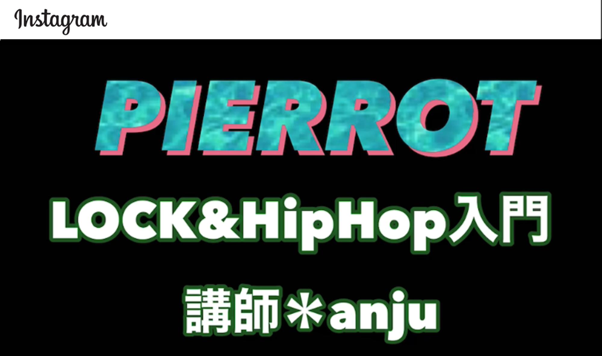 ≼PIERROT≽LOCK&HipHop入門クラス