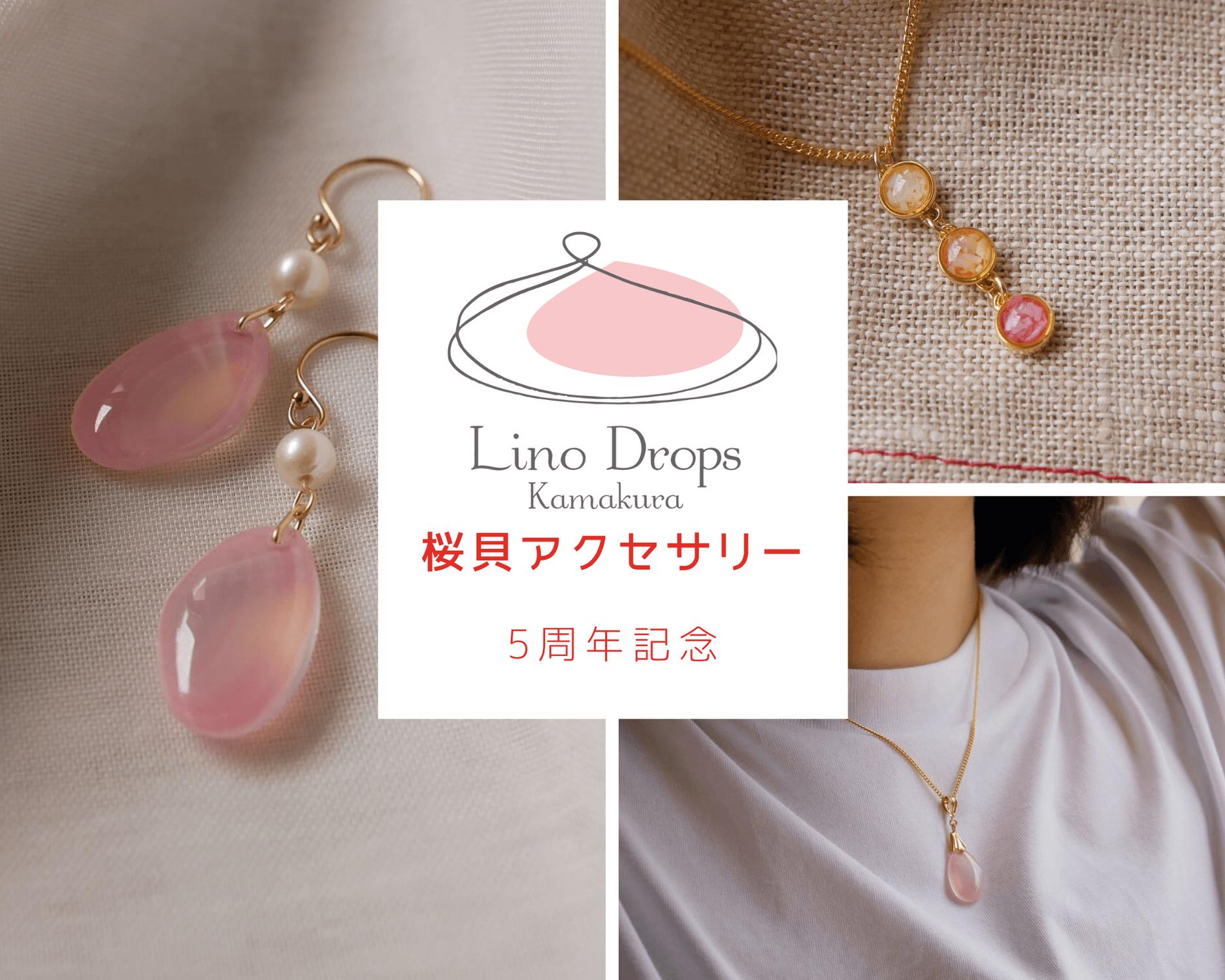 5thシークレットキャンペーン   鎌倉の桜貝アクセサリー専門店