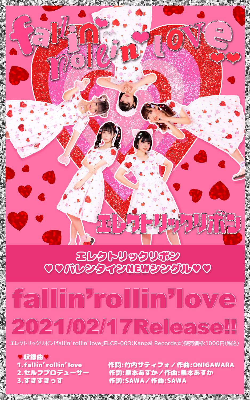 2月17日リリース「fallin'rollin'love」詳細発表!