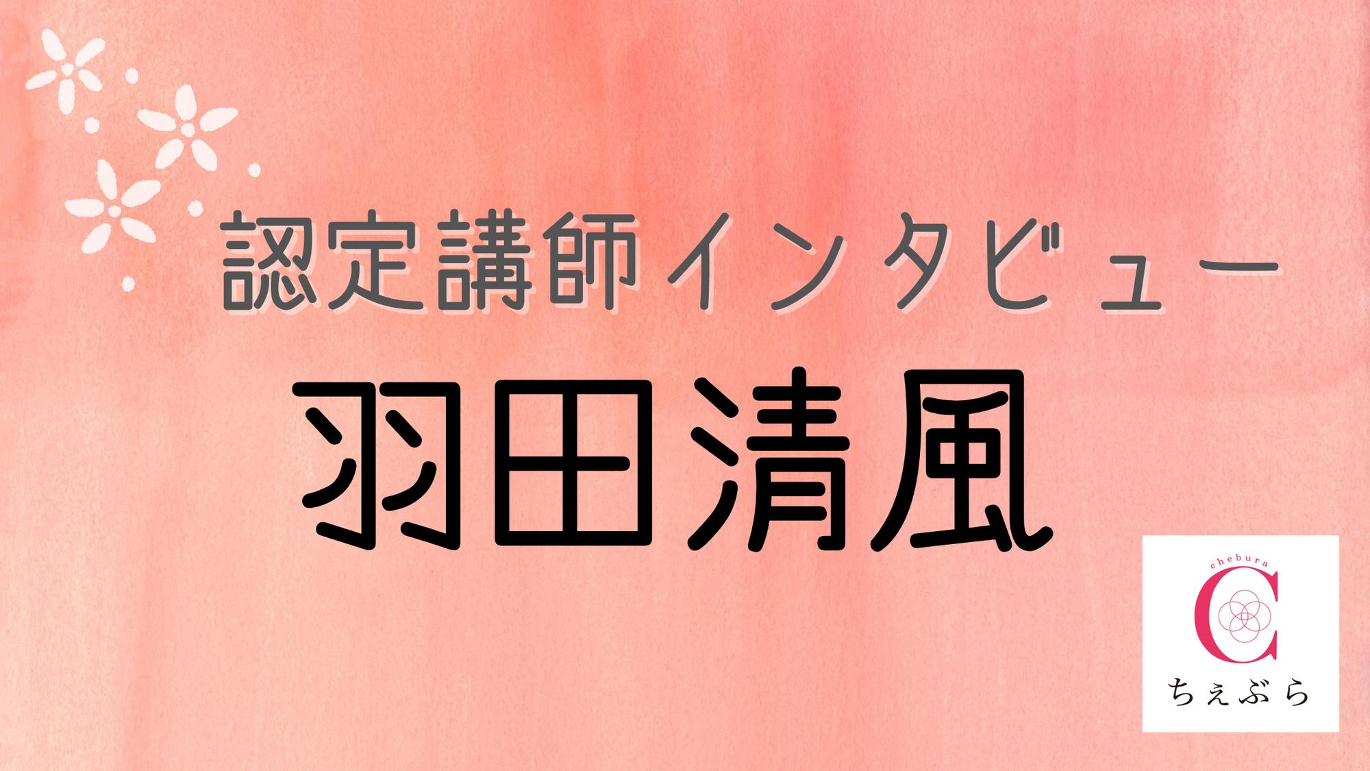 認定講師インタビュー【神奈川県/羽田清風さん】