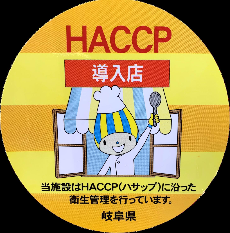 shop & cafe THE GARDEN | HACCP導入しました!