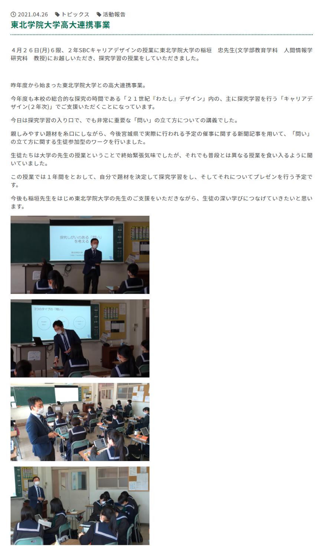 【常盤木学園高校】東北学院大学 高大連携事業