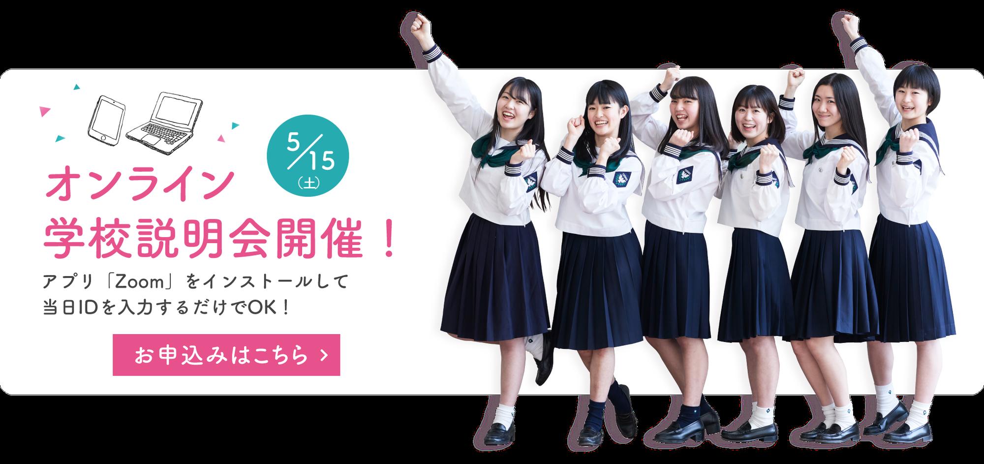 【常盤木学園高校】5/15(土)オンライン学校説明会 開催