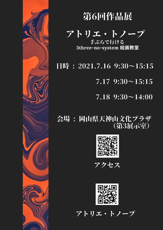 2021年作品展日程変更(2年毎の作品展)
