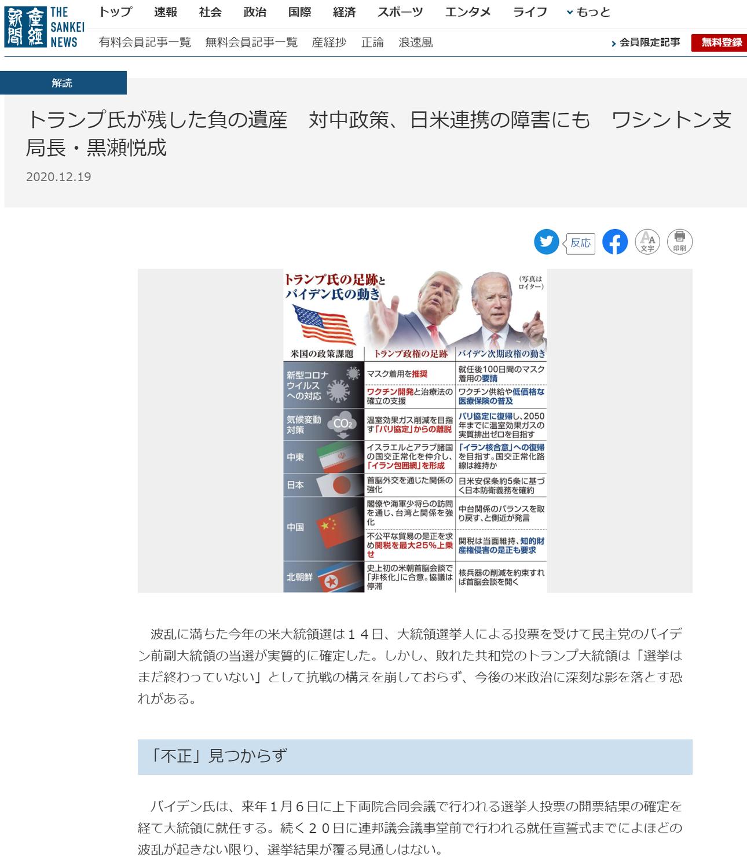 産経新聞「【解読】トランプ氏が残した負の遺産」
