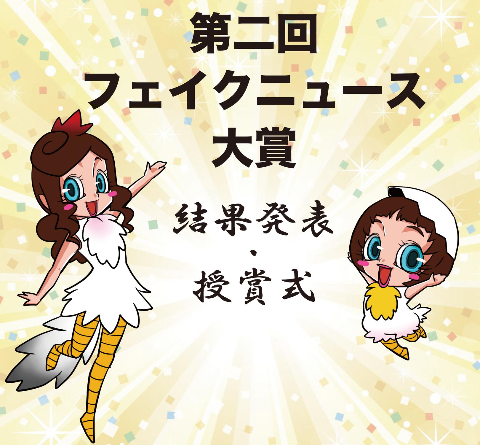 第二回フェイクニュース大賞 結果発表・授賞式 ダイジェスト1(開会・特別賞)