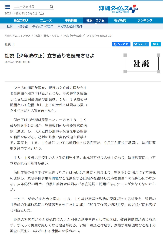 沖縄タイムス「社説[少年法改正]立ち直りを優先させよ」