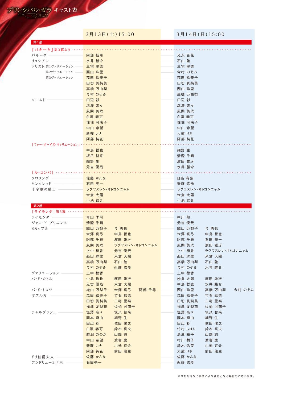 「プリンシパル・ガラ2021」キャスト表 ※プログラムより抜粋 <事務局>