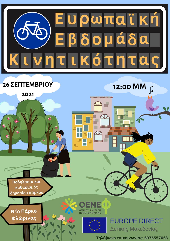 Ποδηλατική Εξόρμηση/Εξωραϊσμός Νέου Πάρκου Φλώρινας από το EDIC Δυτικής Μακεδονίας - Ευρωπαϊκή Εβδομάδα Κινητικότητας 2021