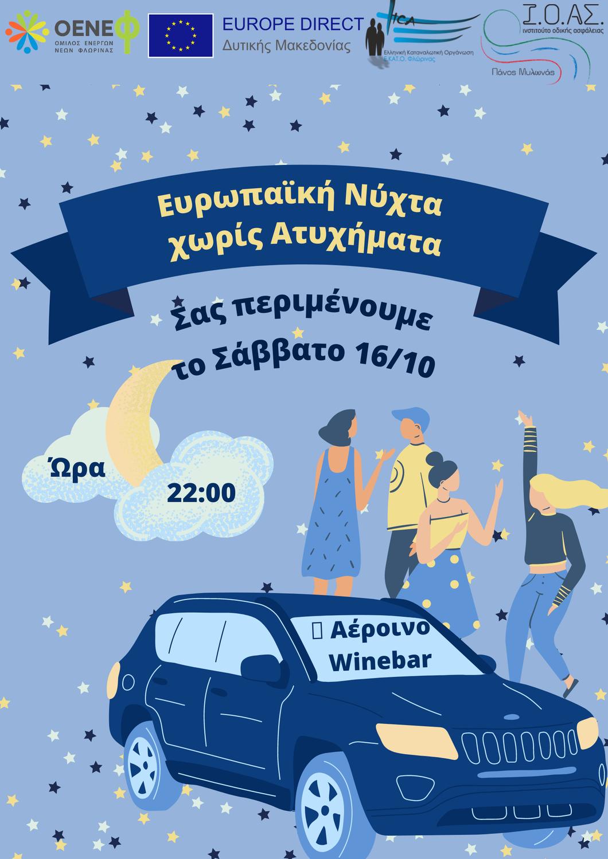 15η Ευρωπαϊκή Νύχτα Χωρίς Ατυχήματα - Σάββατο, 16 Οκτωβρίου 2021 - Αέροινο Winebar