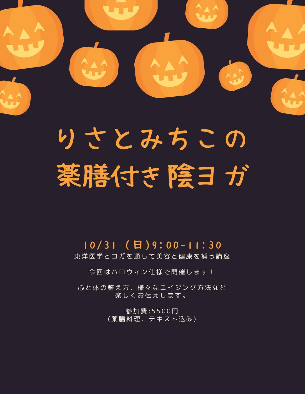 10/31sun プチ薬膳付き陰ヨガ講座