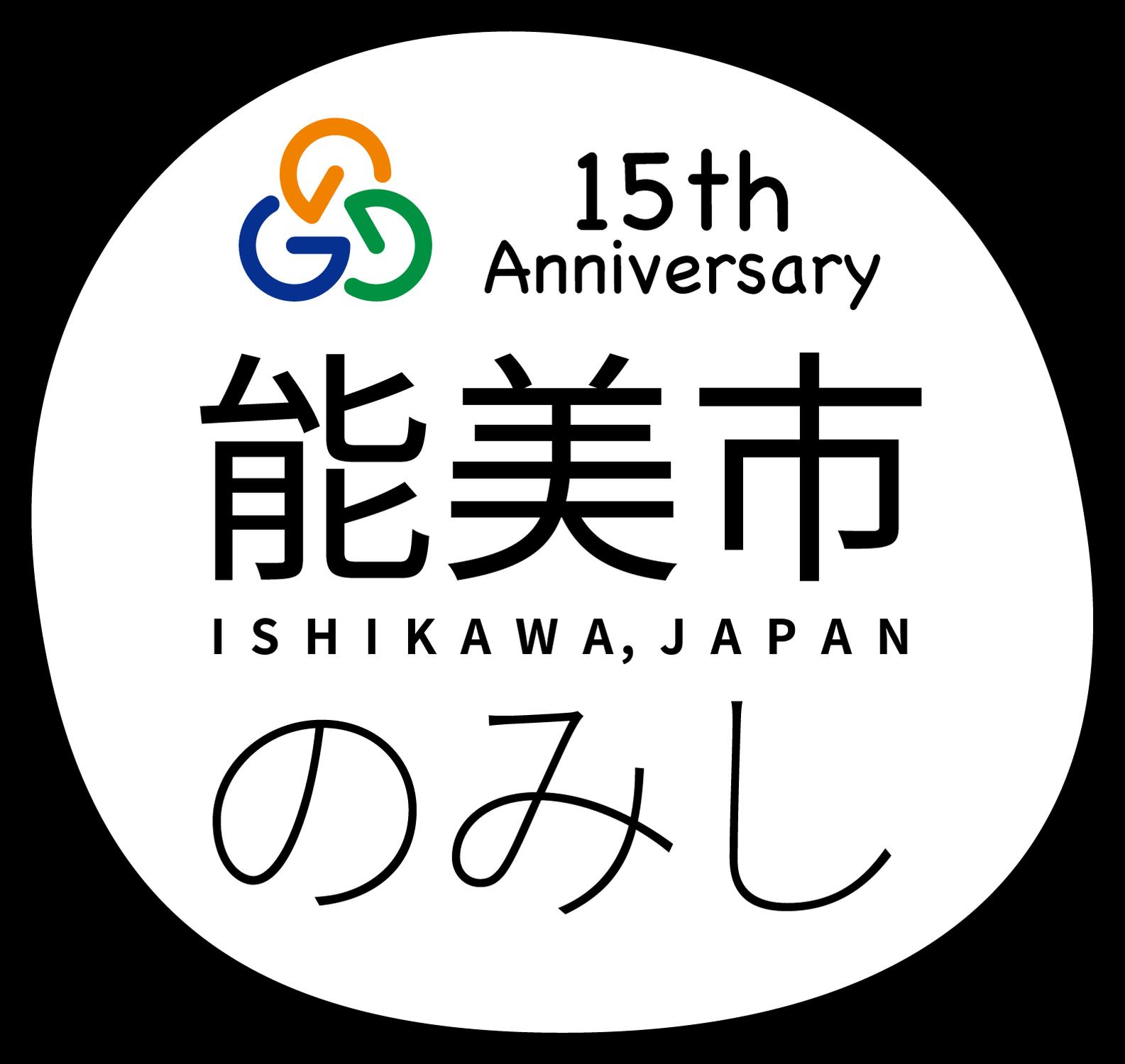 石川県能美市は九谷焼の主要産地の1つです。