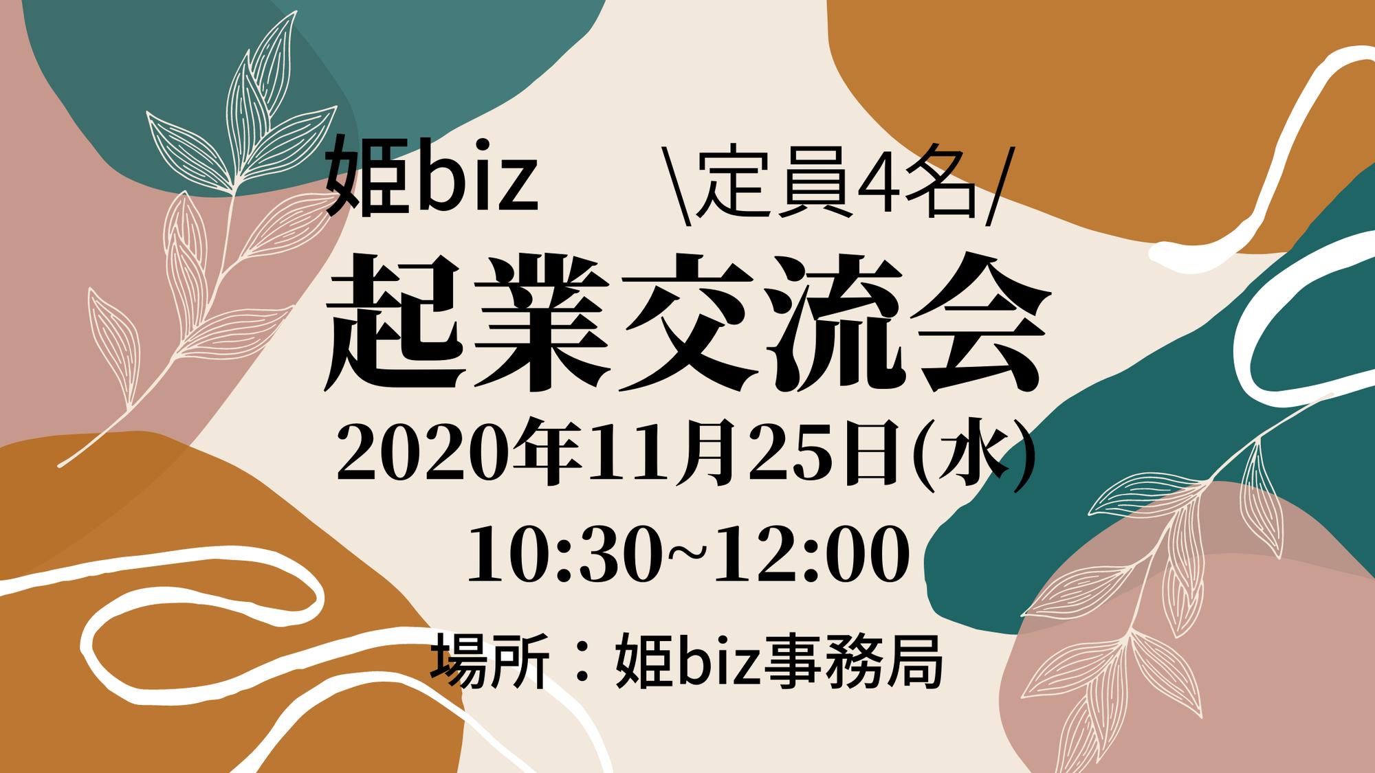 【11/25(水)】起業交流会開催のお知らせ