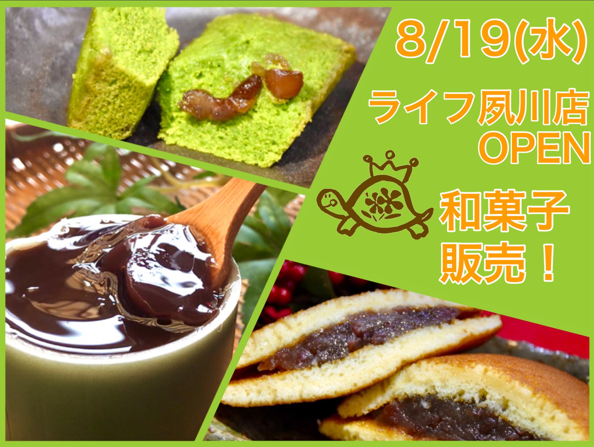 【8/19(水)】ライフ夙川店に寶屋遊亀の和菓子が登場!