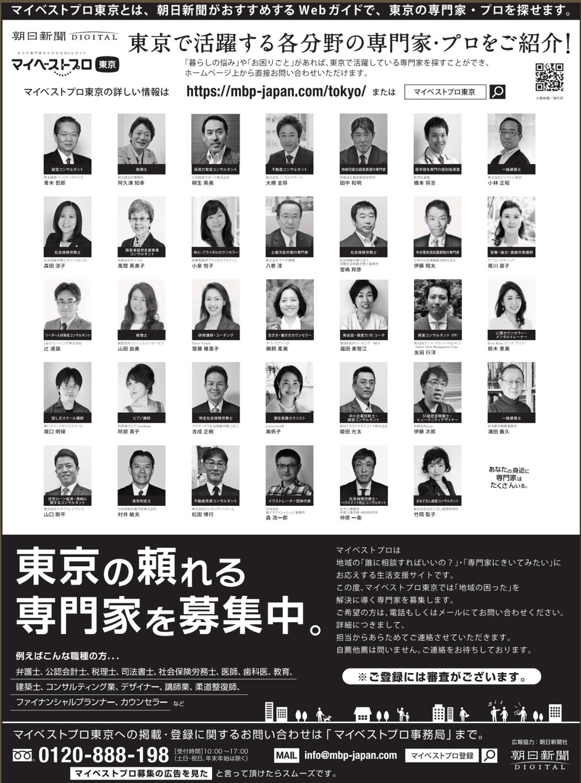 朝日新聞(3月21日付)に掲載されました🌟