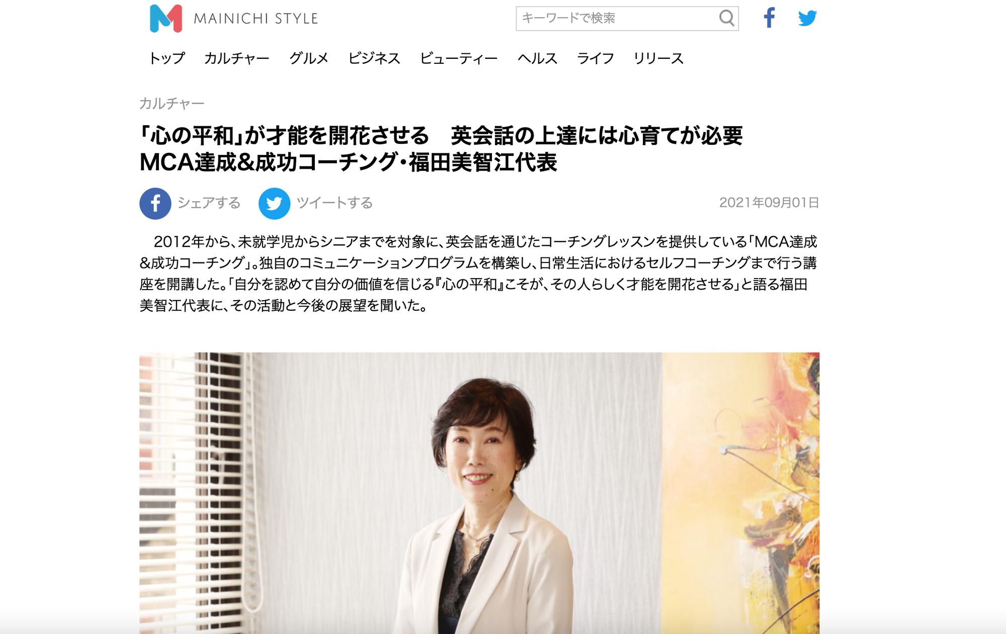 「MAINICHI STYLE(毎日スタイル)」にインタビュー記事が掲載されました