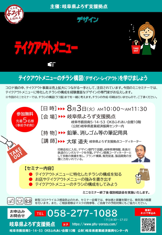 8/3 デザインミニセミナー開催のお知らせ(岐阜市)